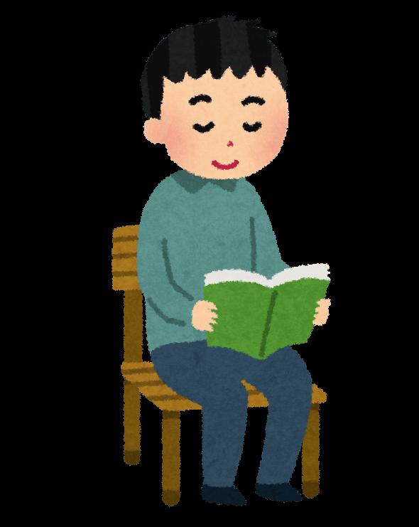 本を読め!