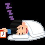 寝るのが好き