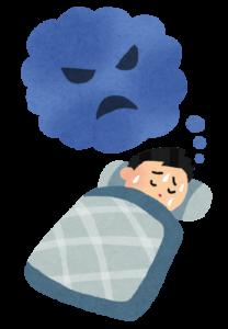寝るのが怖い