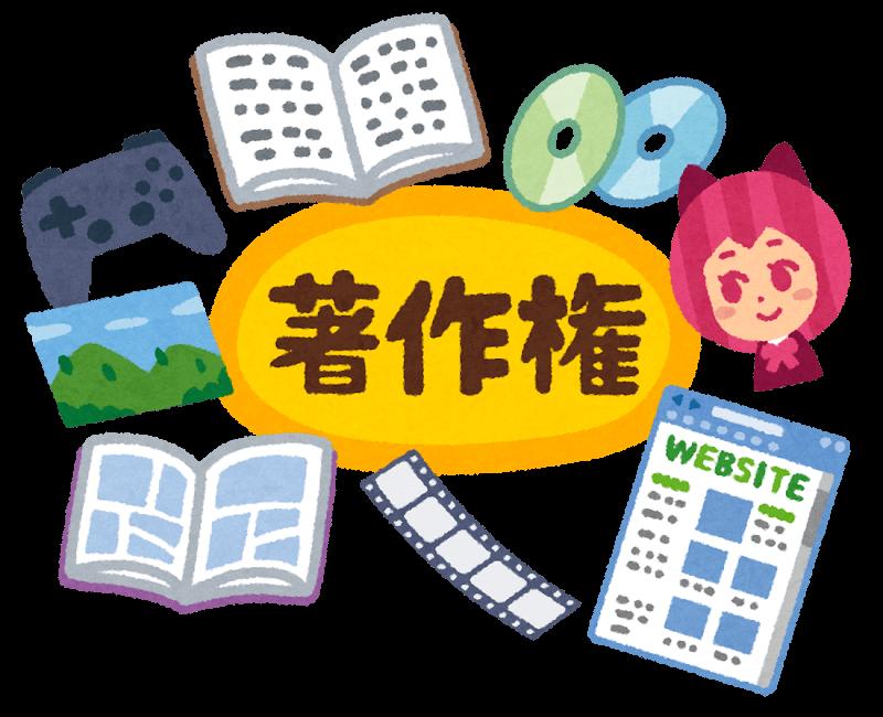 日本の著作権改悪