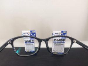 不同視メガネ