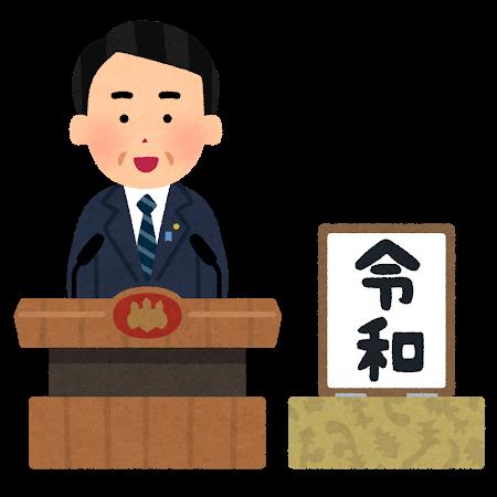 新元号『令和(れいわ)』