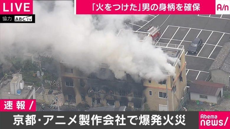 京都アニメーション放火事件