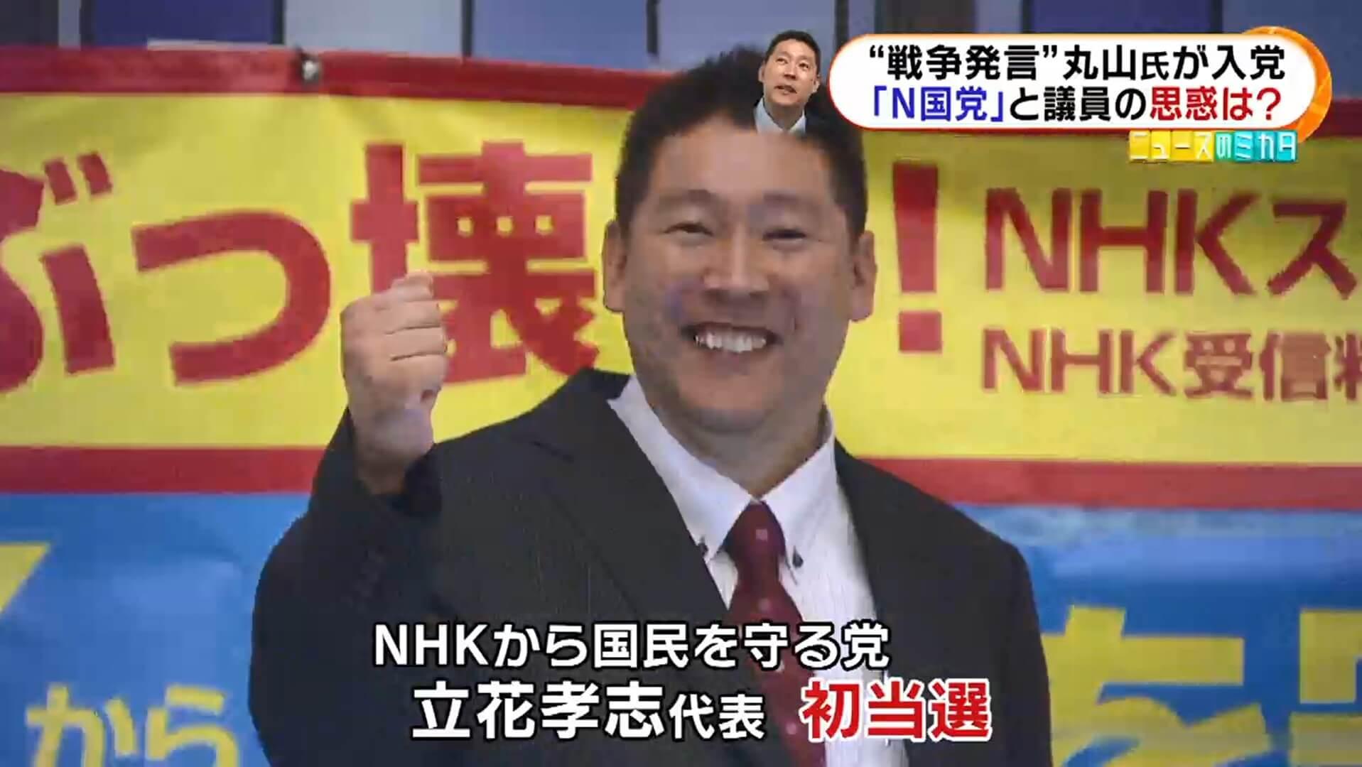 NHKから国民を守る党