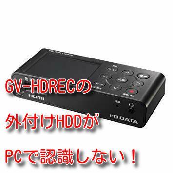 GV-HDRECの外付けHDDがPCで認識しないときの解決法