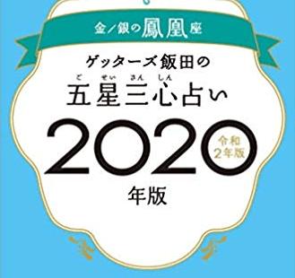 金の鳳凰2020