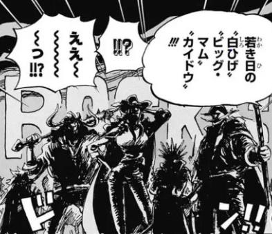 ロックス海賊団