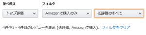 Amazonでのデススト評価