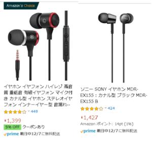 Amazonは信用できない?