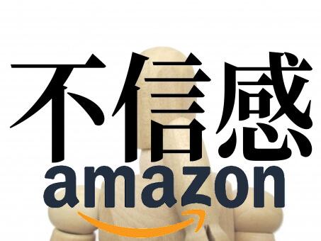 Amazonの不信感