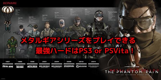 メタルギアシリーズがプレイできる最強ハードはPS3かPSVita!