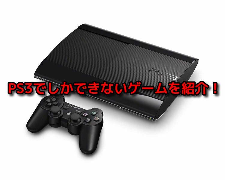 PS3でしかできないゲーム