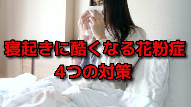 寝起きに酷くなる花粉症の4つの対策