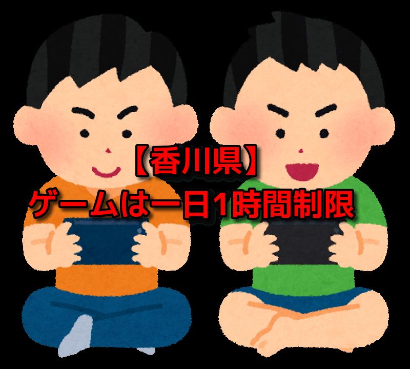 香川県にゲーム規制条例発令!?