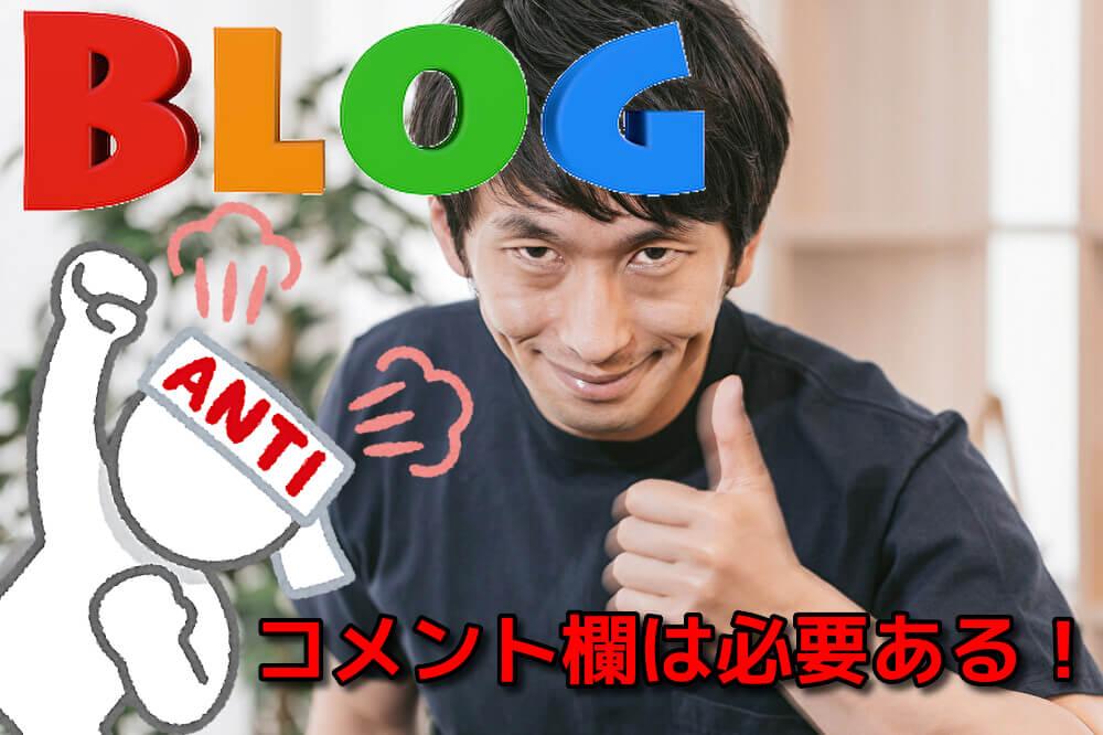 ブログコメント欄の必要性