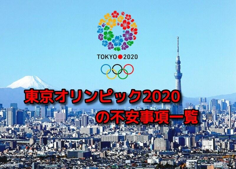 東京オリンピック2020の不安事項