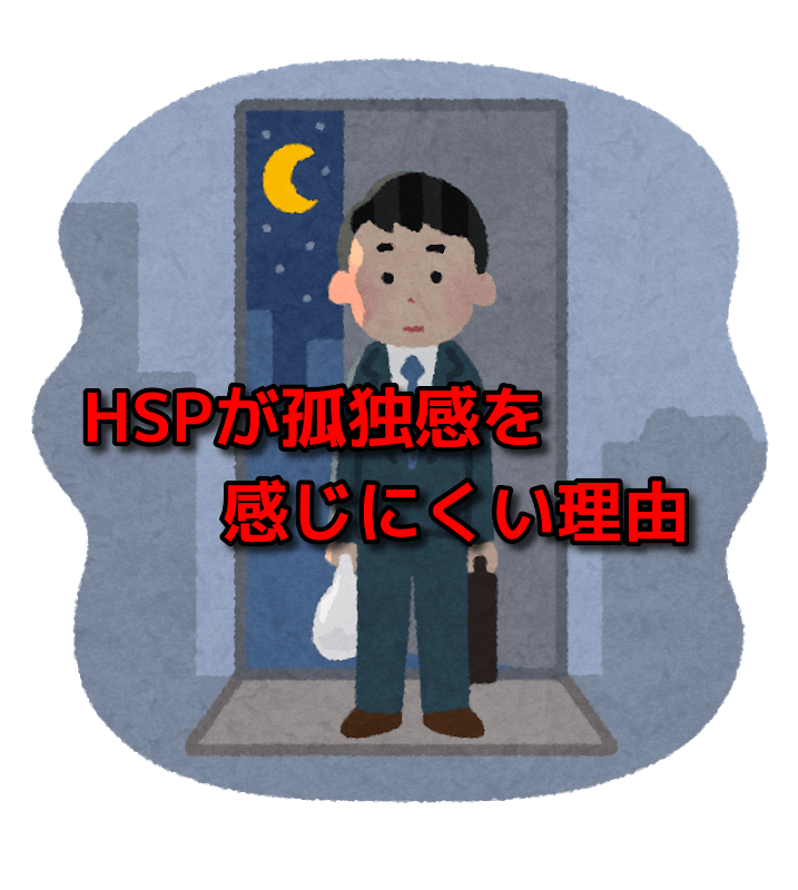 HSPが孤独感を感じにくい理由