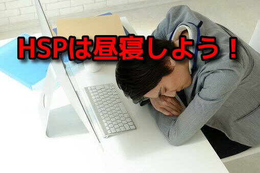 HSPが昼寝を取った方がいい理由
