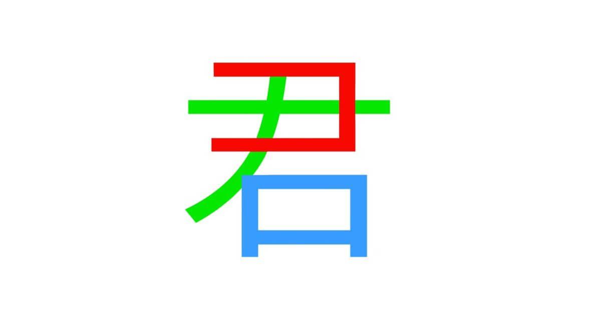 『コロナ』の文字を合体させると漢字の『君』になる