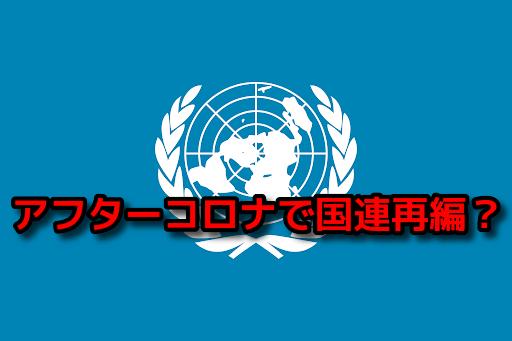 アフターコロナで国連再編?